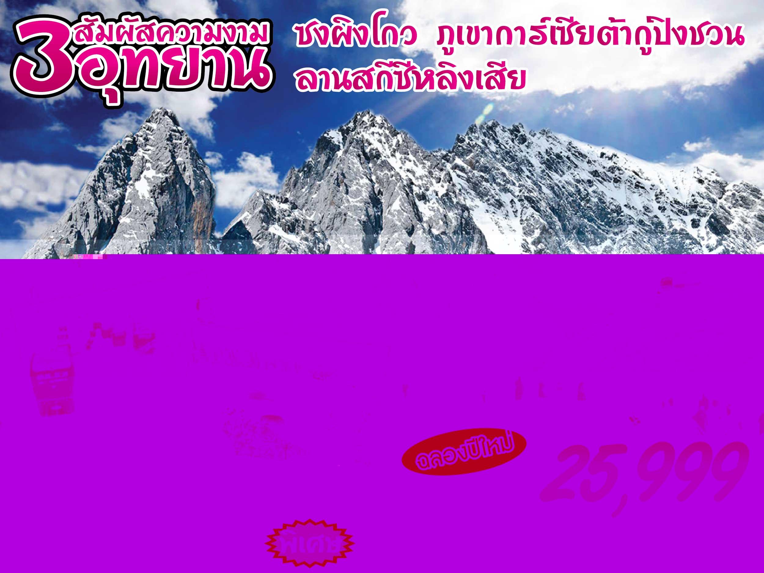 เที่ยว 3 เขาสวยแห่งมณฑลเสฉวน อุทยานซงผิงโกว ภูเขาการ์เซียต้ากู่ปิงชวน ภูเขาหิมะซีหลิง  6 วัน 5 คืน